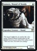【Foil】(MB1-RW)Isamaru, Hound of Konda/今田家の猟犬、勇丸(英,EN)