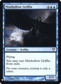 【Foil】(MB1-MU)Misthollow Griffin/霧虚ろのグリフィン(英,EN)
