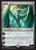 (FRF-MC)Ugin, the Spirit Dragon/精霊龍、ウギン(JP)