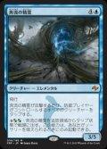 (FRF-MU)Torrent Elemental/奔流の精霊(英,EN)