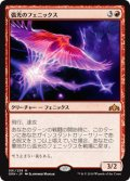 【Foil】(GRN-MR)Arclight Phoenix/弧光のフェニックス(英,EN)