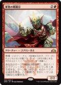 (GRN-RR)Legion Warboss/軍勢の戦親分(日,JP)