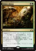 (GRN-RM)Assassin's Trophy/暗殺者の戦利品(日,JP)