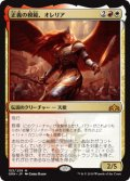 (GRN-MM)Aurelia, Exemplar of Justice/正義の模範、オレリア(日,JP)