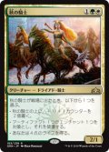 (GRN-RM)Knight of Autumn/秋の騎士(日,JP)
