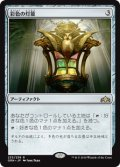 (GRN-RA)Chromatic Lantern/彩色の灯籠(英,EN)