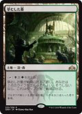 (GRN-RL)Overgrown Tomb/草むした墓(日,JP)