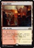 【Foil】(GRN-RL)Sacred Foundry/聖なる鋳造所(日,JP)
