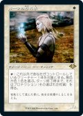 【Foil】(H1R-RW)Giver of Runes/ルーンの与え手(日,JP)