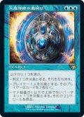 【Foil】(H1R-RU)Archmage's Charm/大魔導師の魔除け(日,JP)