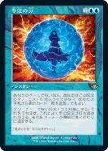 【Foil】(H1R-RU)Force of Negation/否定の力(日,JP)