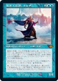 【Foil】(H1R-MU)Urza, Lord High Artificer/最高工匠卿、ウルザ(日,JP)