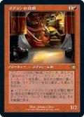 【Foil】(H1R-RR)Goblin Engineer/ゴブリンの技師(日,JP)