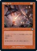 【Foil】(H1R-UR)Shenanigans/悪ふざけ(日,JP)