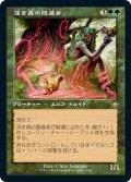 【Foil】(H1R-RG)Deep Forest Hermit/深き森の隠遁者(日,JP)