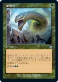 【Foil】(H1R-UG)Scale Up/厚鱗化(日,JP)