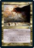 【Foil】(H1R-UM)Soulherder/魂寄せ(日,JP)