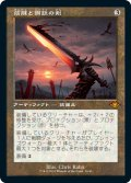 【Foil】(H1R-MA)Sword of Sinew and Steel/筋腱と鋼鉄の剣(日,JP)