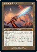 【Foil】(H1R-MA)Sword of Truth and Justice/真理と正義の剣(日,JP)