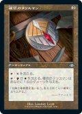 【Foil】(H1R-UA)Talisman of Conviction/確信のタリスマン(日,JP)