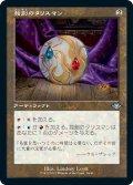 【Foil】(H1R-UA)Talisman of Creativity/独創のタリスマン(日,JP)
