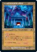 【Foil】(H1R-RL)Hall of Heliod's Generosity/ヘリオッドの高潔の聖堂(日,JP)