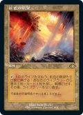 【Foil】(H1R-RL)Prismatic Vista/虹色の眺望(日,JP)