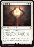 (HOU-MW)Overwhelming Splendor/圧倒的輝き(日,JP)