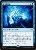 【Foil】(HOU-RU)Fraying Sanity/正気減らし(JP,EN)