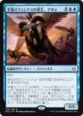 【Foil】(HOU-MU)Unesh, Criosphinx Sovereign/羊頭スフィンクスの君主、アネシ(日,JP)