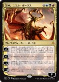 (HOU-MM)Nicol Bolas, God-Pharaoh/王神、ニコル・ボーラス(英,EN)