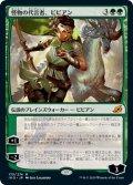 (IKO-MG)Vivien, Monsters' Advocate/怪物の代言者、ビビアン(日,JP)