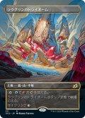 【ショーケース】(IKO-RL)Raugrin Triome/ラウグリンのトライオーム(日,JP)