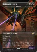 (IKO-Godzilla)Battra, the Dark Destruction Beast/暗黒破壊獣、バトラ★日本語限定(日,JP)