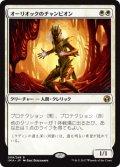【Foil】(IMA-RW)Auriok Champion/オーリオックのチャンピオン(日,JP)