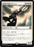 【Foil】(IMA-MW)Avacyn, Angel of Hope/希望の天使アヴァシン(英,EN)