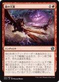 (IMA-UR)Dragon Tempest/龍の大嵐(JP,EN)