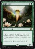 【Foil】(IMA-RG)Lotus Cobra/水蓮のコブラ(日,JP)
