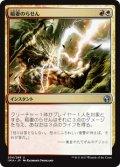 【Foil】(IMA-UM)Lightning Helix/稲妻のらせん(日,JP)