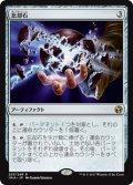【Foil】(IMA-RA)Oblivion Stone/忘却石(日,JP)