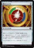 【Foil】(IMA-CA)Star Compass/星のコンパス(日,JP)