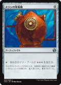【Foil】(IMA-UA)Thran Dynamo/スランの発電機(日,JP)