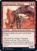 (JMP-UR)Dragonspeaker Shaman/ドラゴン語りのシャーマン(英,EN)