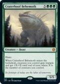 (JMP-MG)Craterhoof Behemoth/孔蹄のビヒモス(英,EN)