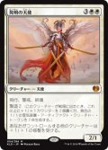 $FOIL$(KLD-MW)Angel of Invention/発明の天使(日,JP)