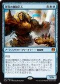 $FOIL$(KLD-MU)Torrential Gearhulk/奔流の機械巨人(日,JP)
