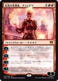 $FOIL$(KLD-MR)Chandra, Torch of Defiance/反逆の先導者、チャンドラ(英,EN)