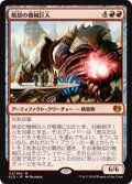 $FOIL$(KLD-MR)Combustible Gearhulk/焼却の機械巨人(日,JP)