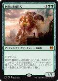 $FOIL$(KLD-MG)Verdurous Gearhulk/新緑の機械巨人(日,JP)