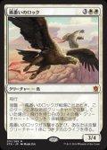 $FOIL$(KTK-MW)Wingmate Roc/風番いのロック(JP)